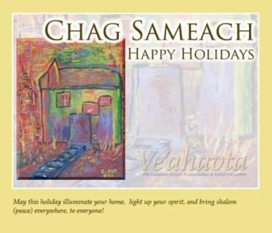 chag_sameach
