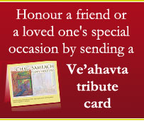 Honour a  friend or a loved one's special occasion by sending a Ve'ahavta tribute card